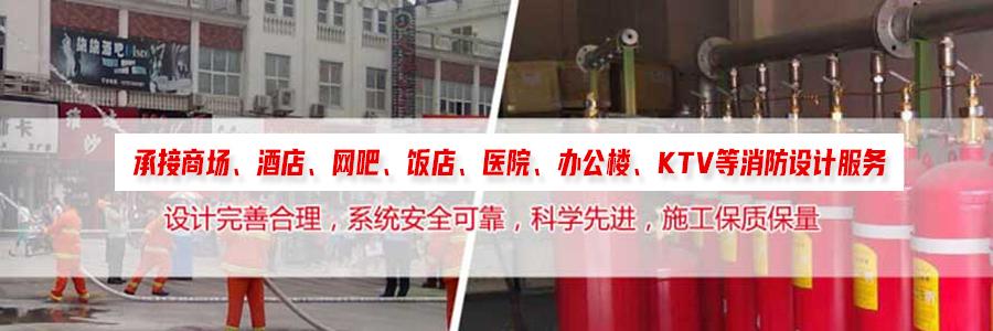 承接商场,酒吧,饭店,KTV,医院,办公楼等消防设计服务