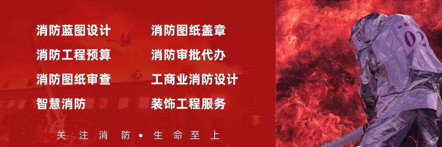 黑龙江省专业消防设计工程公司一站式服务