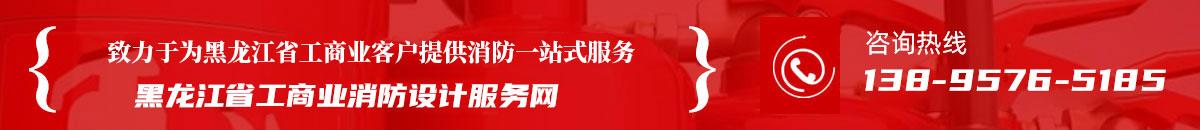 致力于为黑龙江省工商业客户提供消防一站式服务