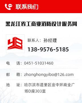 哈尔滨消防设计联系电话