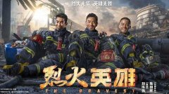 致敬我们的消防员之烈火英雄