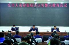 哈尔滨市消防救援支队召开全市人员密集型场所火灾警示教育会
