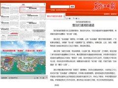 《黑龙江日报》报道双鸭山市消防救援支队整治打通消防通道