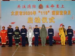 """大庆市消防救援支队全网直播 """"119""""宣传月启动仪式获百万人关注"""