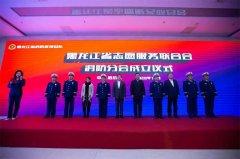 """黑龙江省消防救援总队举办2020年""""119""""消防宣传月启动仪式"""