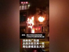 香港油麻地15日晚发生火灾,已致7死10伤!