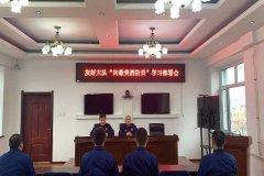 """伊春市消防救援支队友好大街消防站开展""""向最美消防员""""学习动员部署会"""