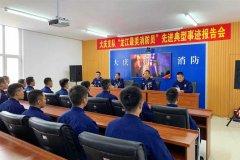 """大庆市消防救援支队首场""""龙江最美消防员""""先进典型事迹报告会在新训大队举行"""