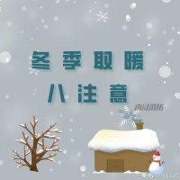 冬季取暖安全八项注意