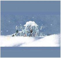 """企业冬季安全生产八步筑牢""""防火墙"""""""