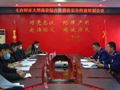 黑龙江:七台河消防全面构筑大型商业综合体立体化消防安全防护网