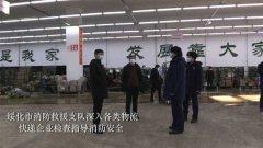 黑龙江:绥化消防对物流快递企业开展消防安全监督指导