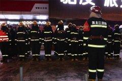 黑龙江:大兴安岭消防组织夜间大型商场多部门联合实战演练