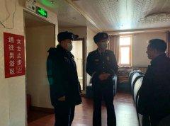 黑龙江:大庆消防集中整治洗浴、汗蒸等场所火灾隐患