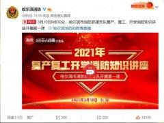 黑龙江:哈尔滨消防联合市教育局开展复产复工、开学消防知识讲座网络公开课