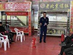 大庆市消防救援支队开展夜市场所消防安全培训工作