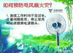 如何预防电风扇火灾?电风扇火灾如何预防?