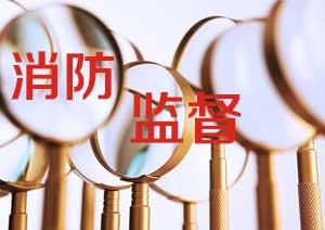黑龙江省建设工程消防监督管理实施细则