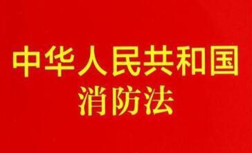 新《消防法》修改内容+解读!
