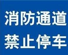 哈尔滨市消防救援支队宾县消防救援大队联合交警部门开展消防车道专项整治行动