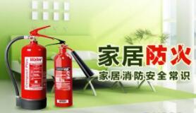 """【""""119""""消防宣传月】家庭防火必备常识"""